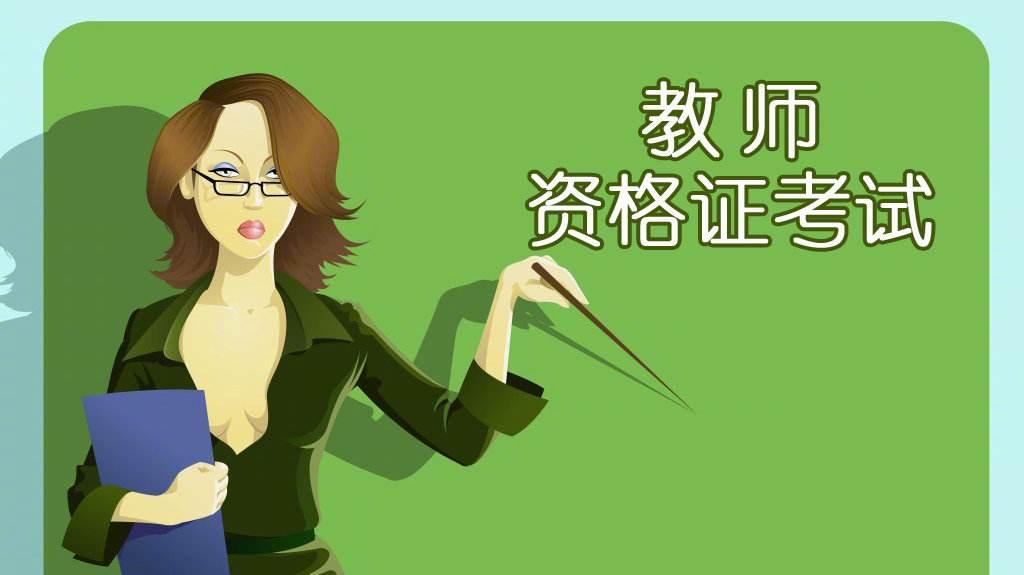 江苏省教师资格证面试多少钱图片