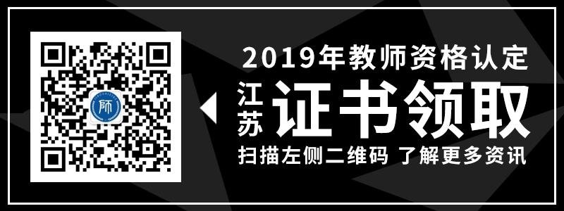 徐州报考教师资格证图片
