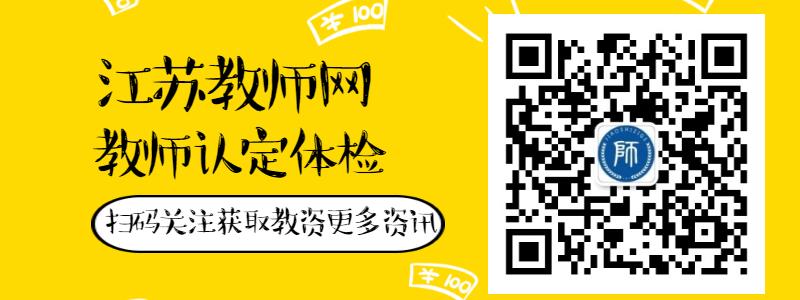 江苏教师资格证认定体检标准图片