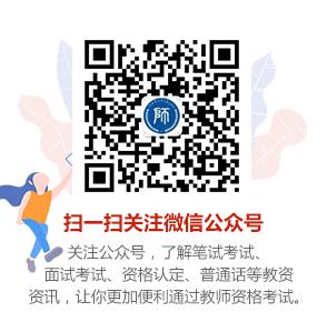 徐州市教师资格证报名时间图片